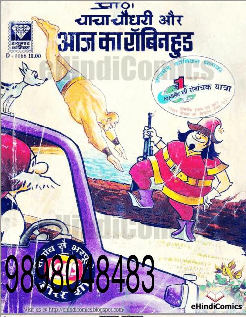 चाचा चौधरी और आज का रॉबिनहुड पीडीऍफ़ कॉमिक्स बुक हिंदी में | Chacha Chaudhary Aur Aaj Ka Robinhood PDF Comics Book In Hindi Free Download