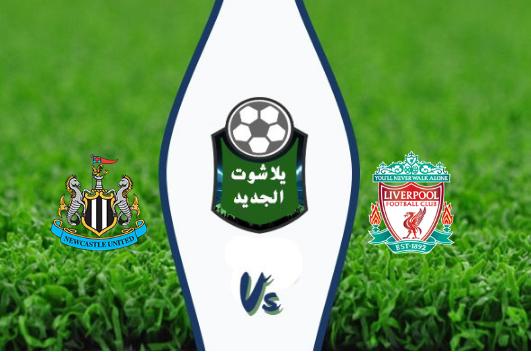 نتيجة مباراة ليفربول ونيوكاسل يونايتد اليوم 14-09-2019 الدوري الانجليزي