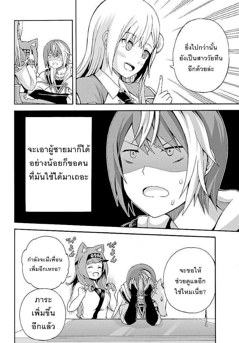 Futoku no Guild - หน้า 6