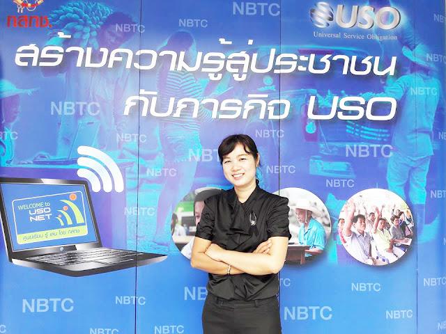กสทช., กสทช,uso,ยูโซ,ไอทีแม่บ้าน,ครูเจ,โครงการรัฐบาล,รัฐบาล,วิทยากร,ไทยแลนด์ 4.0,Thailand 4.0,ไอทีแม่บ้าน ครูเจ, ครูรัฐบาล