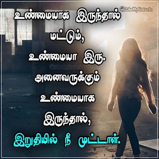 Faithful tamil quote