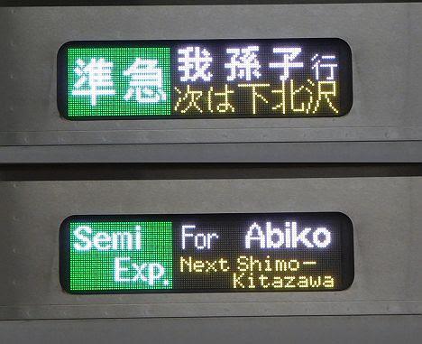 小田急電鉄 東京メトロ千代田線直通 準急 我孫子行き4 E233系2000番台(平日2本運行)