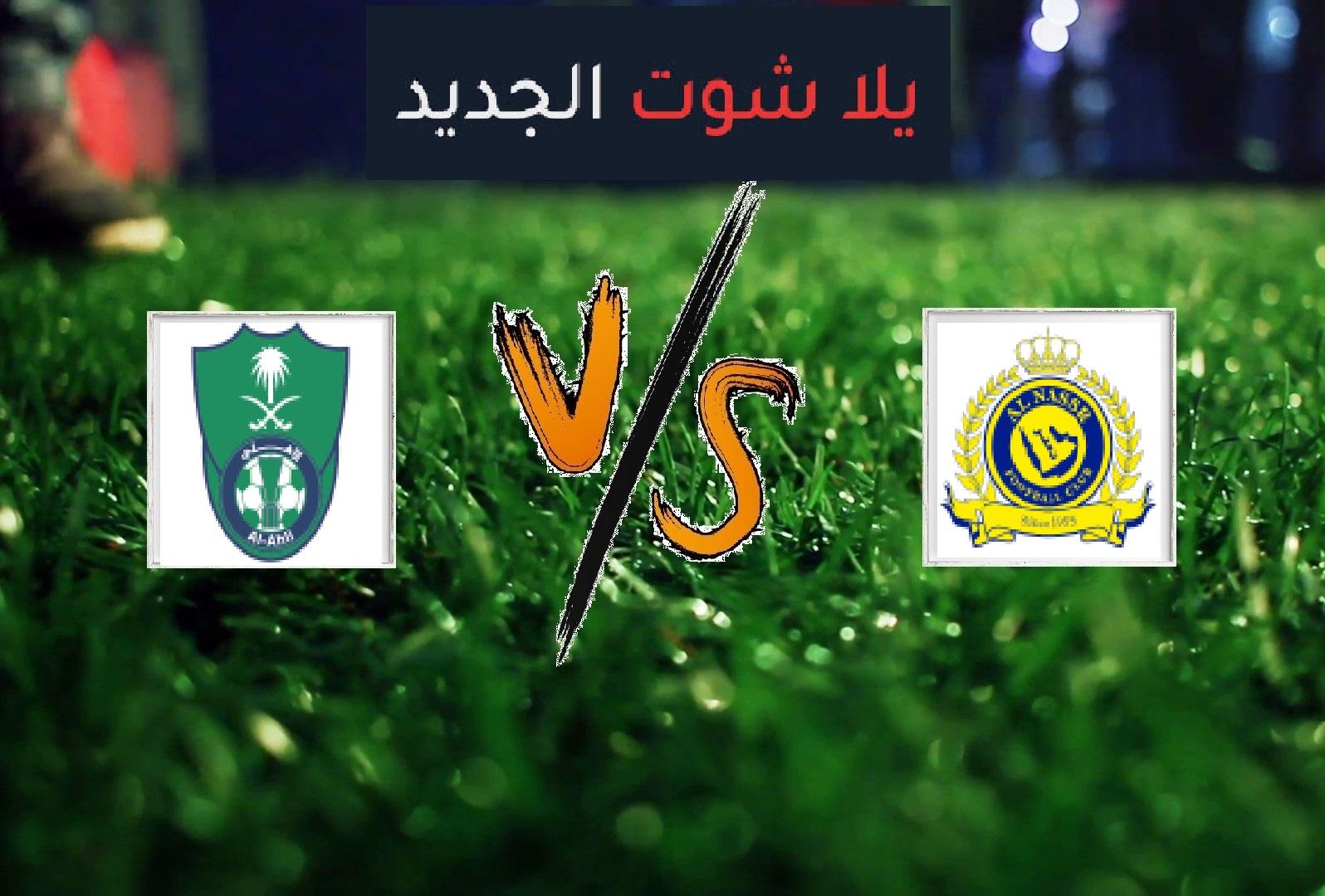 نتيجة مباراة النصر والأهلي السعودي بتاريخ 27-02-2020 الدوري السعودي