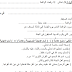 """امتحان يومي لشهر فبراير """"2"""" في مادة التربية الاسلامية للصف الخامس الفصل الدراسي الثاني"""