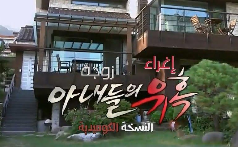 إغراء زوجة,مسلسل إغراء زوجة,temptation of wife,episode,حلقة خاصة,Special episode,special,episode