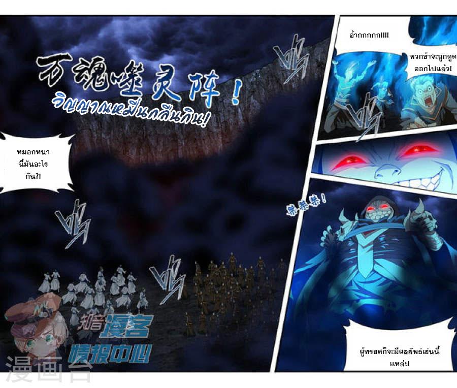 อ่านการ์ตูน Doupo Cangqiong 210 ภาพที่ 13