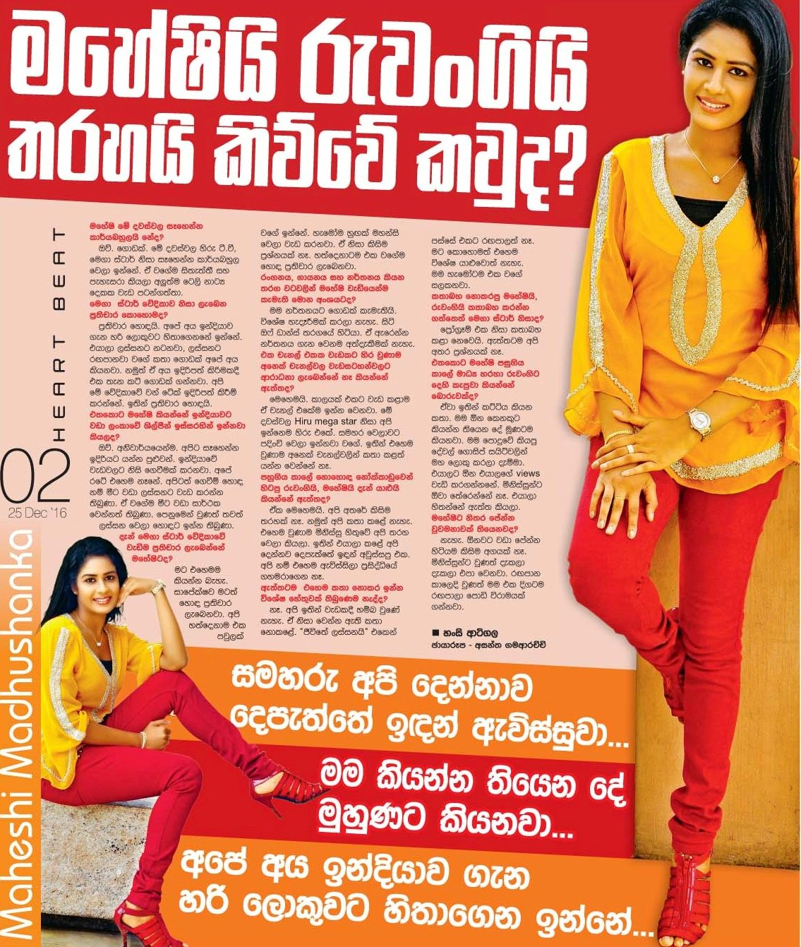 Chat with Maheshi Madushanka