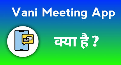 Vani meeting app kya hai