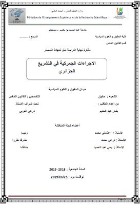 مذكرة ماستر: الاجراءات الجمركية في التشريع الجزائري PDF