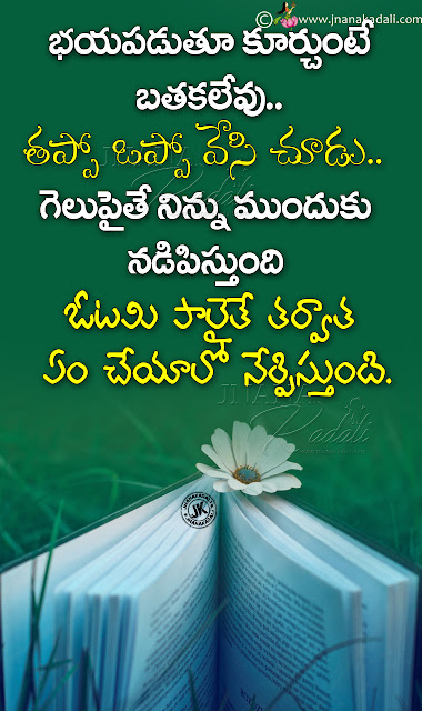 telugu messages, nice words on life in telugu, famous words on life in telugu, best quotes in telugu