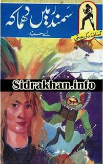 Samundar Mein Dhamaka