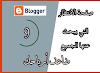دورة بلوجر صفحة اعادة توجيه الروابط لزيادة الارباح redirect ٢٠٢١