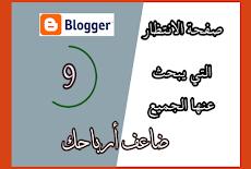 دورة بلوجر صفحة اعادة توجيه الروابط لزيادة الارباح redirect ٢٠١٩