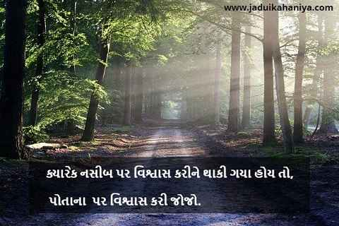 quotes in gujarati about life