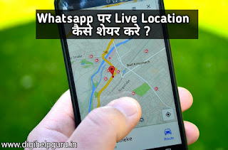 Whatsapp par location kaise send kare
