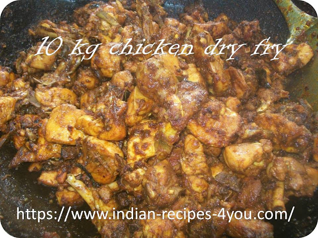 10 किलो चिकन ड्राई फ्राई रेसिपी