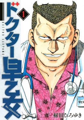 [Manga] ドクター早乙女 第01巻 [Dokuta Saotome Vol 01] Raw Download