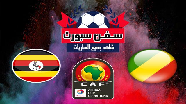 مباراة الكونغو واوغندا السبت 22/06/2019 كأس الأمم الأفريقية