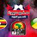 موعدنا مع  مباراة الكونغو واوغندا السبت 22/06/2019 كأس الأمم الأفريقية