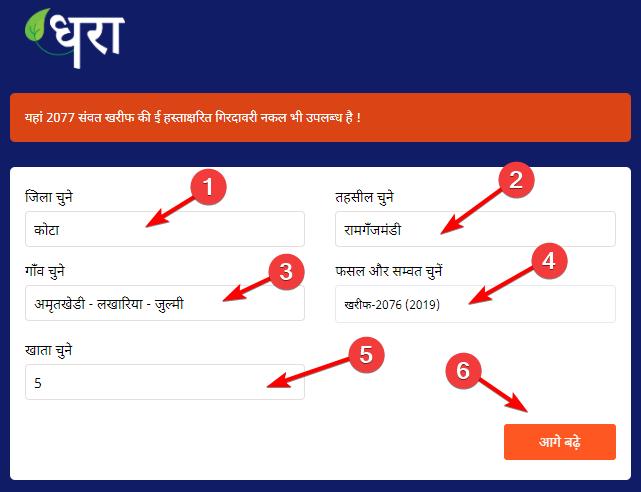 select-district-tehsil-village-and-crop-name-in-dhra-girdavari-portal-bhulekh-rajasthan