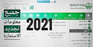 تجديد استمارة السيارة إلكترونيا السعودية 2021 تطويف الاستماره السنه بكم تجديد الاستمارة رسوم شروط وغرامة