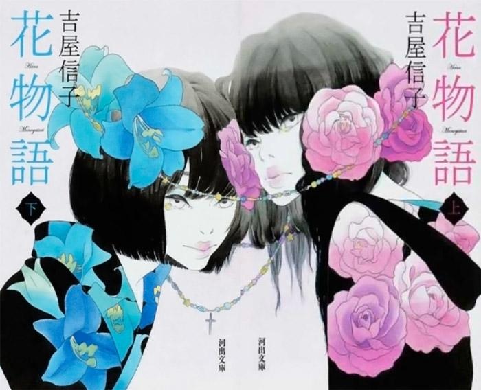 Hana Monogatari (Nobuko Yoshiya) novela - Kawade Shobo Shinsha, 2009