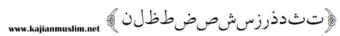 Alif elam syamsiyyah surat an nur ayat 2