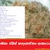 කබ්සා රයිස් සාදාගන්නා ආකාරය (Kabsa Rice)