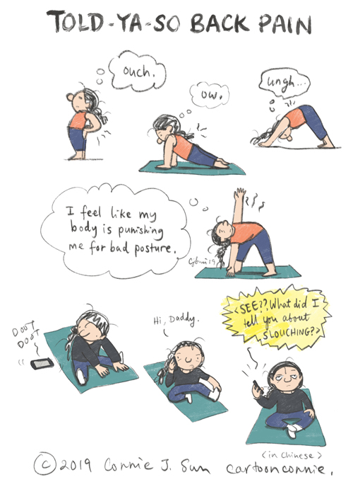 back pain, posture, yoga, illustration, comics, humor, sketchbook, connie sun, cartoonconnie