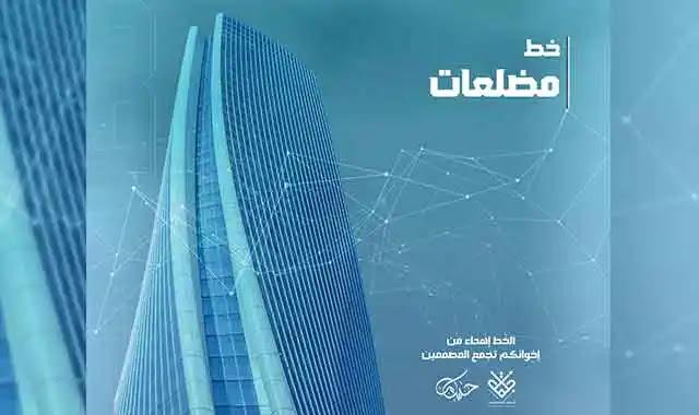 تنزيل خطوط عربية