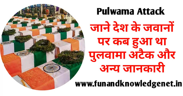 Pulwama Attack Kab Hua Tha Date and Time in Hindi