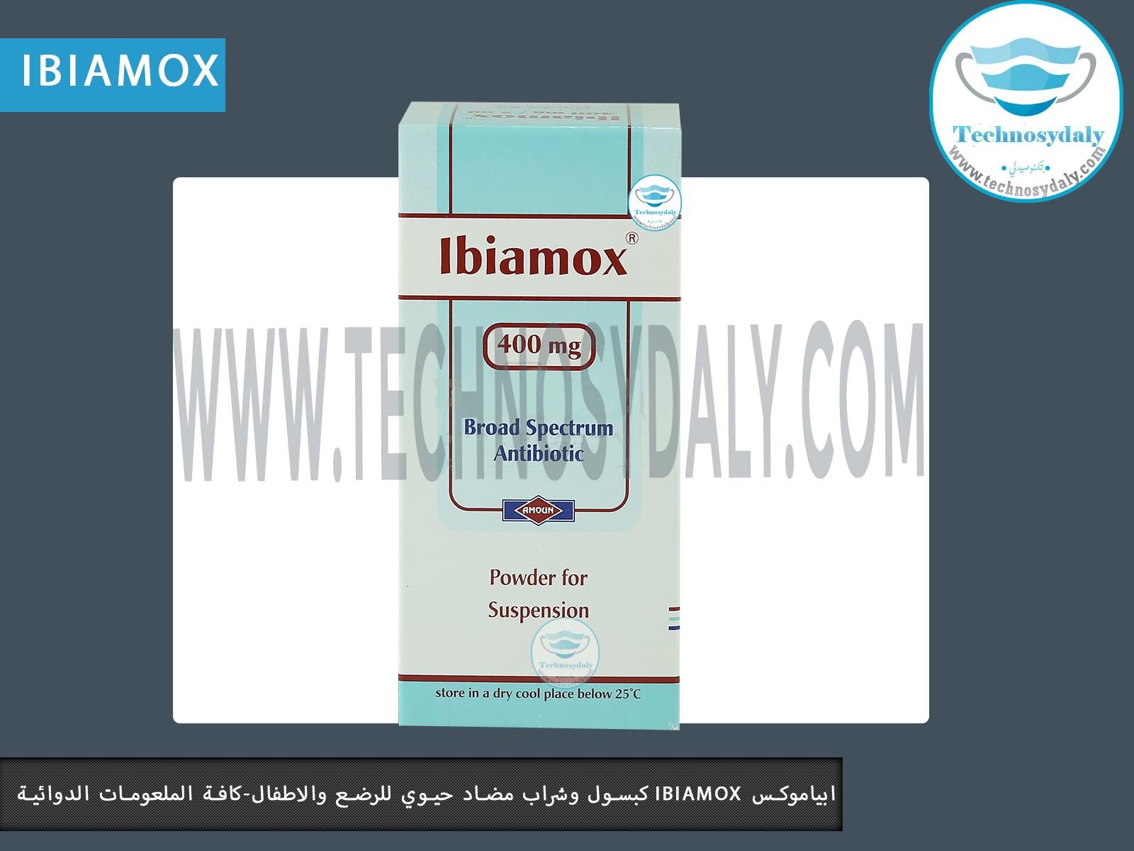 ابياموكس ibiamox كبسول وشراب مضاد حيوي للرضع والاطفال