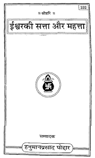 Ishwar-Ki-Satta-Aur-Mahatta-PDF-Book-In-Hindi