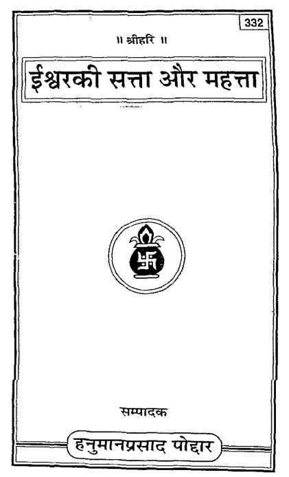 इश्वर की सत्ता और महत्ता पीडीऍफ़ पुस्तक | Ishwar Ki Satta Aur Mahatta PDF Book In Hindi