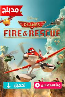 مشاهدة وتحميل فيلم طائرات الانقاذ Planes Fire And Rescue 2014 مدبلج عربي