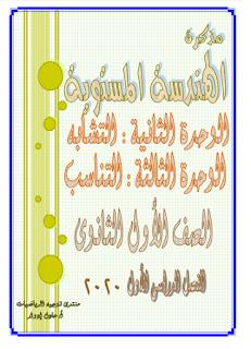 مذكرة الهندسة الصف الاول الثانوى الترم الأول 2020 من اعداد  الأستاذ عادل ادوارد