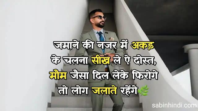 bindass nawabi attitude status in hindi