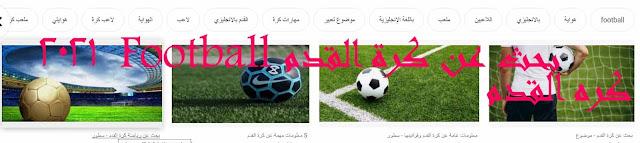 بحث عن كرة القدم Football  2021