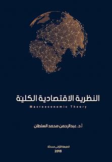 تحميل كتاب النظرية الإقتصادية الكلية pdf أ.د عبد الرحمن محمد السلطان، مجلتك الإقتصادية