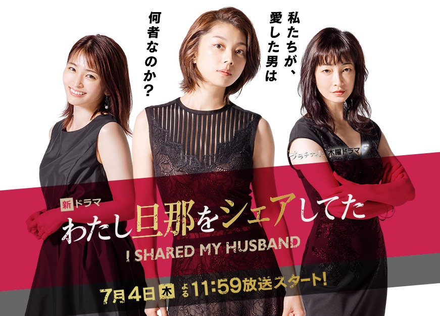 Sinopsis I Shared My Husband (2019)