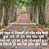 SAD SHAYARI ! HEART TOUCHING SAD QUOTES