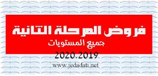 فروض المرحلة الثانية لجميع مستويات التعليم الابتدائي 2019