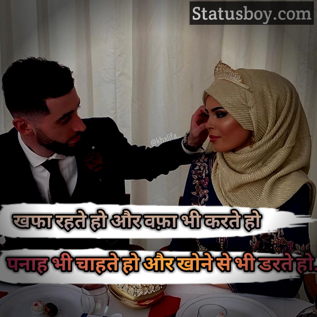 Sad Status For Love in Hindi Font