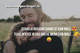 Best funny shayari for love