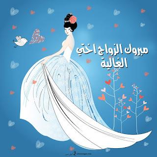 مبروك الزواج اختي