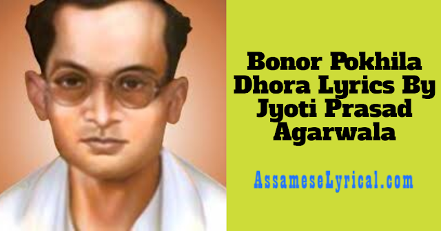Bonor Pokhila Dhora Lyrics
