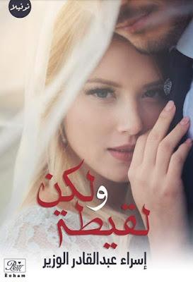 رواية لقيطة ولكن الفصل الرابع 4 بقلم اسراء عبدالقادر
