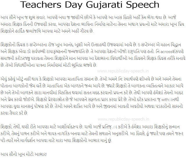 Teachers Day Speech in Gujarati for Students 2019