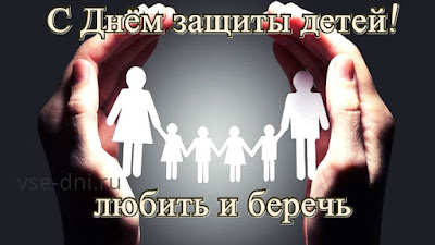 когда будет День защиты детей в России