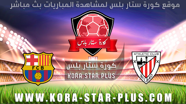مشاهدة مباراة برشلونة وأتلتيك بلباو بث مباشر بتاريخ 06-02-2020 كأس ملك إسبانيا كورة ستار بلس